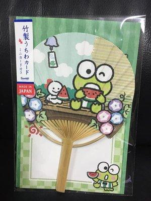 【莓莓小舖】正版 ♥ Sanrio 三麗鷗 大眼蛙 扇形卡片
