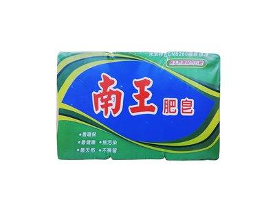 【B2百貨】 南王肥皂(3入) 4711052070007 【藍鳥百貨有限公司】