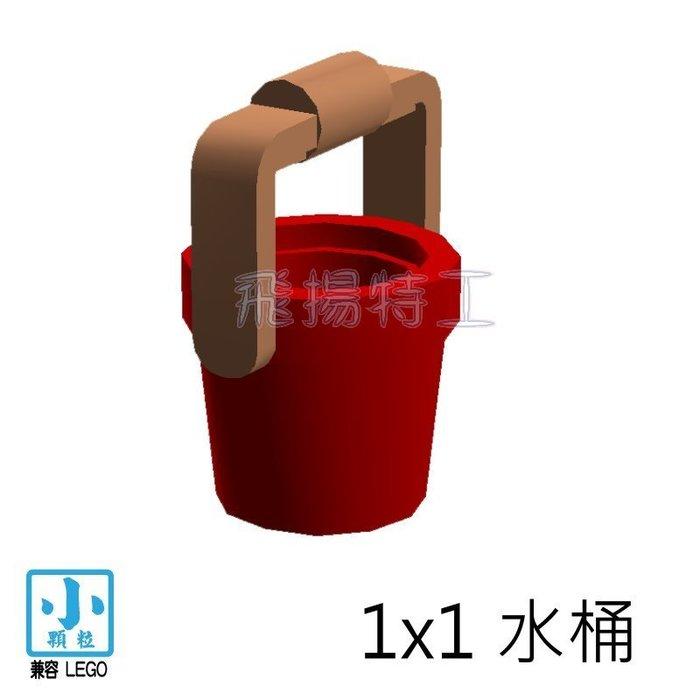 【飛揚特工】小顆粒 積木散件 物品 SRE201 水桶 1x1 (非LEGO,可與樂高相容)