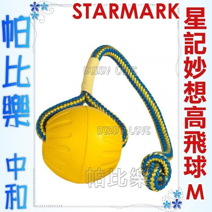 ◇帕比樂◇美國STARMARK星記玩具【1109星記妙想球(M號)附繩子】中小型犬適用,浮水玩具