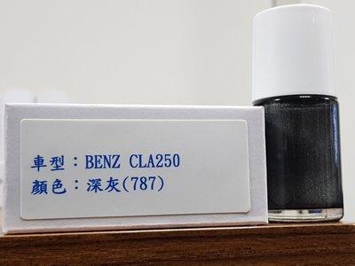 艾仕得(杜邦)Cromax 原廠配方點漆筆.補漆筆 BENZ CLA 顏色:深灰(787)