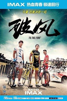 【藍光電影】破風 To The Fore(2015) 78-002