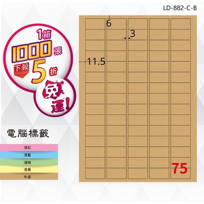 辦公推薦【longder龍德】電腦標籤紙 75格 LD-882-C-B 牛皮紙 1000張 影印 雷射 三用 貼紙