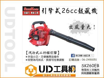 @UD工具網@ 型鋼力 手提式 引擎 吹風機 吹葉機 鼓風機 吹塵機 SK260EB 引擎式 吹落葉機 SK-260EB