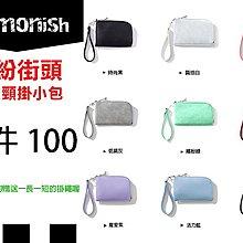 【Admonish 】皮革 手拿包/手機包/零錢包/頸掛包 [九色] 買一送二