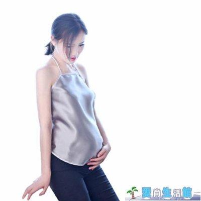 孕婦裝銀纖維肚兜護胎寶內穿四季防輻射上衣 LY2898