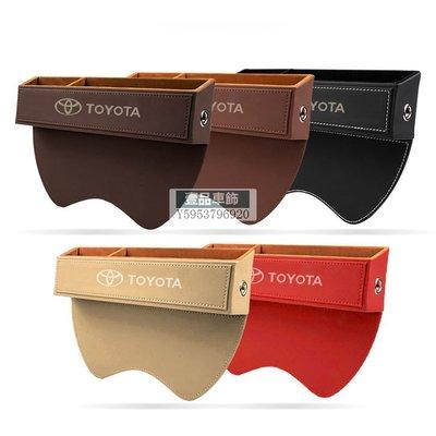 TOYOTA RAV4 Camry Corolla Cross Altis C-HR 車載座椅縫隙儲物盒 置物收納盒
