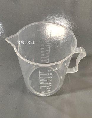 【肥肥】PP 食品級 1000ml 1000cc 塑膠燒杯 有柄量杯 水壺 水瓶 塑膠水壺 冷水瓶 實驗量杯 杯子 量筒 台中市