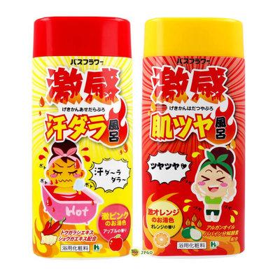 【JPGO】日本製 爆汗湯 泡湯入浴劑.泡澡劑 400g~熱感 蘋果香934 保濕 橙香941