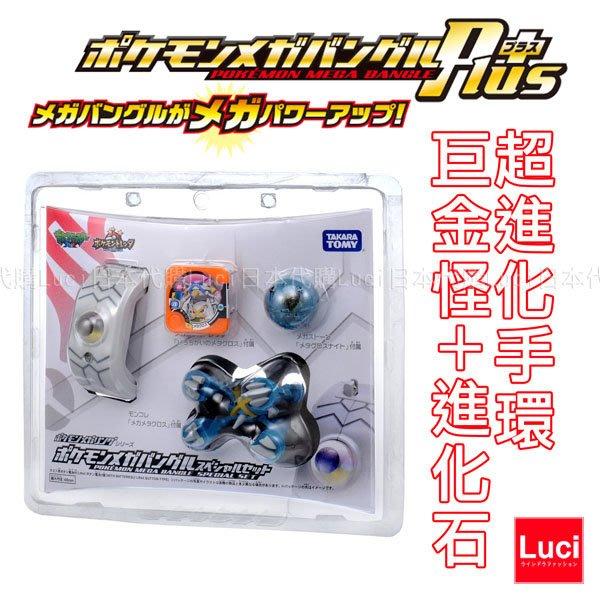 寶可夢 超進化手環+巨金怪+進化石 日本 Takara Tomy  神奇寶貝 XY 立體 MEGA進化 LUC代購
