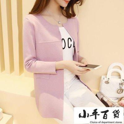 新款毛衣女裝韓版寬鬆長袖顯瘦針織衫女開衫中長款外套薄【小平百貨】