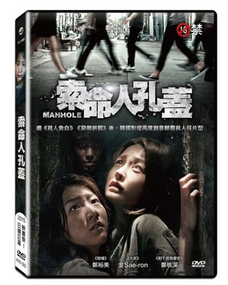 ⊕Rain65⊕正版DVD【索命人孔蓋】-熔爐-鄭裕美*大叔-金賽綸(直購價)