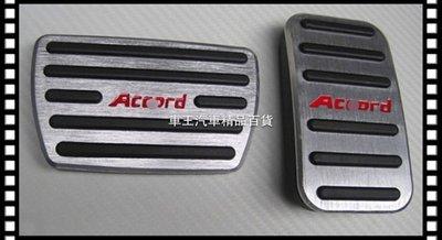 【車王小舖】Honda 本田 Accord 改裝精品 油門踏板 剎車踏板 兩件組 貨到付款+150元