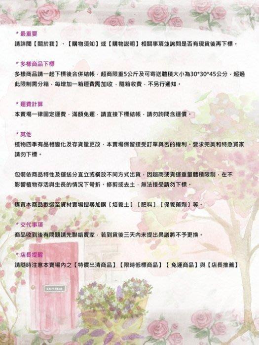 花花世界_園藝資材--祕密花園 果樹專用培養土--/25公升/TC
