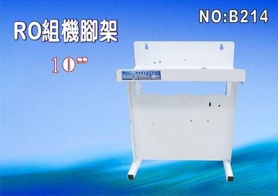 【七星洋淨水】10英吋RO三管組合架腳架.濾殼.軟水器.淨水器.濾水器.水族館(貨號B214)