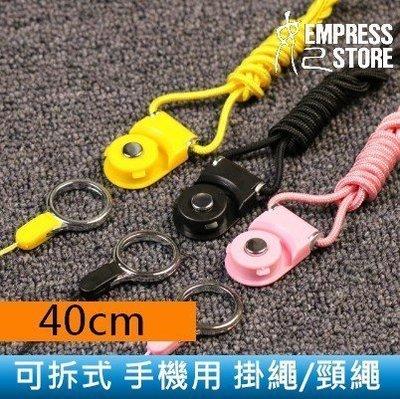 【妃小舖】炫彩/繽紛/多色 手機 掛繩/頸繩 可拆式/安全扣/指環扣 iPhone/三星/HTC/Sony 通用/共用