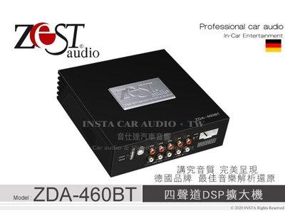 音仕達汽車音響 德國 ZEST AUDIO【ZDA-460BT】四聲道DSP擴大機 內建BT播放 USB無損音樂PLAY