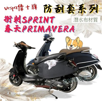 (彩繪) Vespa 偉士牌 衝刺 SPRINT 春天 PRIMAVERA  潛水布 防刮套 車罩 防塵套 車套 保護套