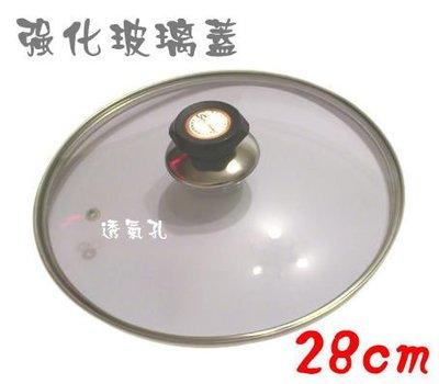 *享購天堂*強化玻璃蓋(28cm)-可搭配Tefal 法國特福系列平底鍋使用 另有26.30.32公分