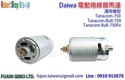 【羅伯小舖】Daiwa Tanacom 750 電動捲線器馬達 Mabuchi RS-550