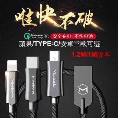 【暢銷低價 MDD快充線】麥多多蘋果1.2M/安卓1M 快速充電線 安卓/iPhone/TYPE-C手機傳輸快速充電線