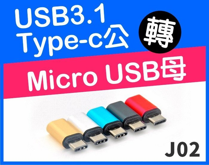 【傻瓜批發】(J02)鋁合金MicroUSB母 轉USB 3.1Type-C公 轉接頭 充電傳輸 小米平板2 魅族 樂視