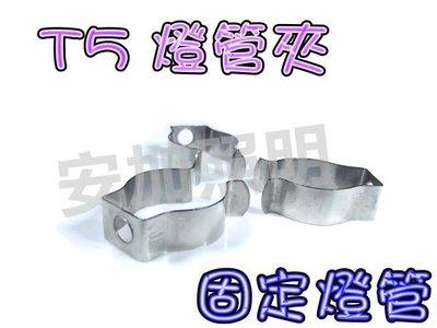 E7A73 T5 燈管夾 日光燈管夾 固定燈夾 LED燈夾 工作燈夾 2尺 4尺 T5燈管夾 台南市