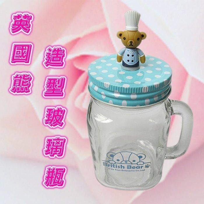 57076-002- 雲蓁小屋【 英國熊造型玻璃瓶 】馬克杯、冰沙杯、飲料杯、沙拉杯、儲物罐、果汁杯、咖啡杯