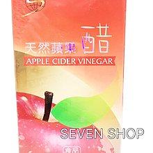 【天然蘋果醋複方膠囊食品(120粒/瓶)】