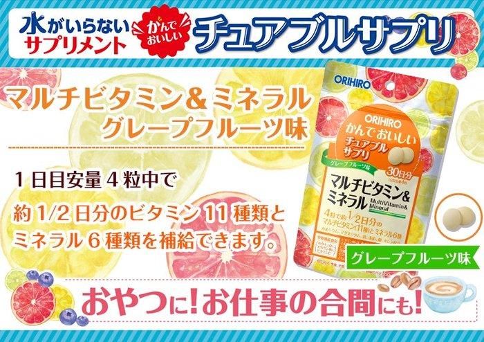 【JP.com】日本帶回 ORIHIRO 維他命&礦物質水果口味 咀嚼錠 30日份120錠 當日發貨