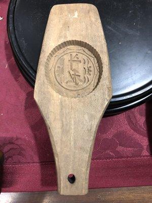 『華山堂』 台灣早期 紅龜粿印模 收藏 紅龜粿模具 粿 印糕餅 模 實木 復古懷舊