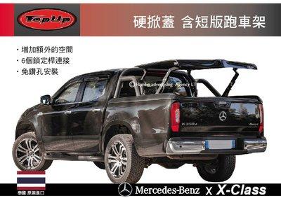 ||MyRack|| TopUp Mercedes-Benz X-Class硬掀蓋含短版跑車架 後斗硬掀蓋  安裝另計