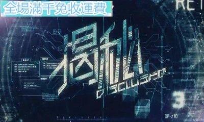 老店新開!【揭秘】【國語中字】【黃騰浩 鄺蕓香】DVD