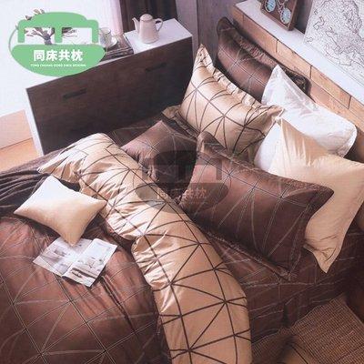 §同床共枕§100%精梳棉 單人3.5x6.2尺 舖棉床罩鋪棉兩用被五件式組-CB617品味紳士-咖啡卡其