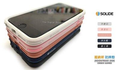 嘉義館【加贈碳纖維背貼SOLIDE軍規】維納斯蘋果 iPhone 8Plus 8+ 5.5吋 手機殼套保護殼套背蓋防撞摔