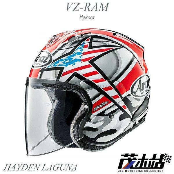 ❖茂木站 MTG❖ 預購!Arai VZ-RAM 3/4 安全帽 半罩 。HAYDEN LAGUNA 海登