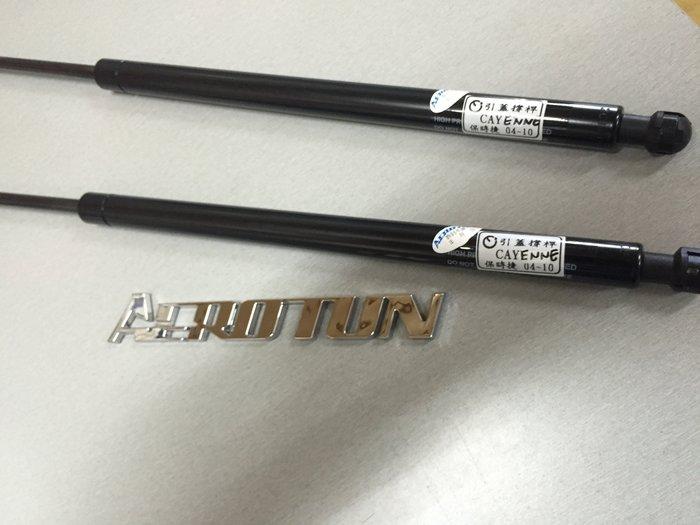 【AEROTUN】保時捷 Porsche CAYENEE  引擎蓋撐桿 原廠料號95551135900 台灣開發製造。