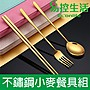 EconLife 【不鏽鋼小麥餐具組】 餐具盒 刀 ...