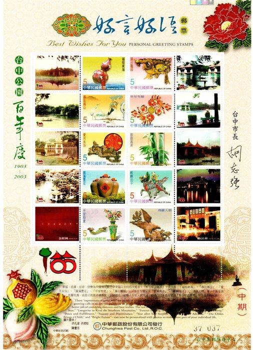 (個人化郵票47) 台中公園百年慶(中期)