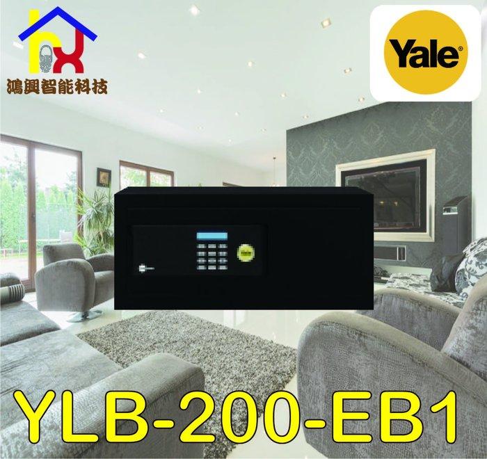 耶魯Yale(YLB-200-EB1)通用系列數位電子保險箱/櫃 桌上電腦型 公司貨保固一年 安裝/運費另記