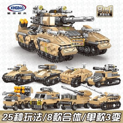 樂積木【當日出貨】星堡 帝皇坦克 八款一組 非樂高 軍事 積木 戰車 美軍 XB13005