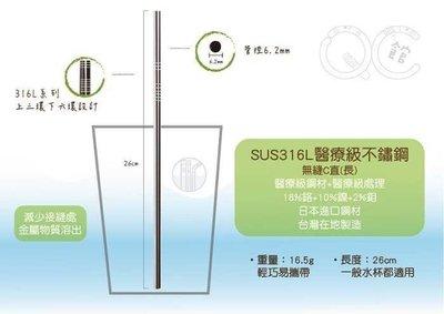 【光合作用】QC館 SUS316L 真無縫C直環保不鏽鋼吸管(長) 日本鋼材 醫療級 100%台灣製造 愛地球 SGS