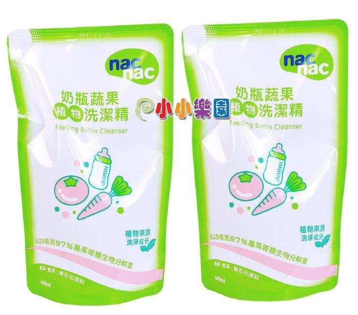 *小小樂園* Nac Nac 奶瓶蔬果植物洗潔精 (奶瓶清潔劑)「補充包600ML x2包」新包裝上市