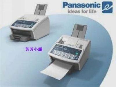 已停產 國際牌Panasonic UF-6300普通紙數位雷射B4傳真機UF6300