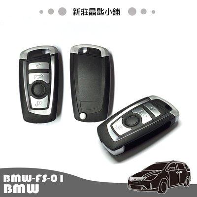 新莊晶匙小鋪 BMW E30 E32 E34 E36 E38 E39 E46 F-S款摺疊晶片鑰匙 適用仿間加裝遙控模組