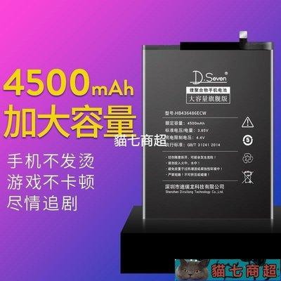 適用華為p20電池 P20Pro華為p20 Pro大容量原裝電池魔改擴容更換手機電池p20p原廠正品por加大內置電板正版-貓七商超7120