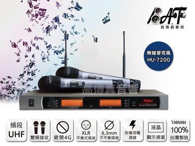 高傳真音響Hylex【HU-7200】雙頻道無線麥克風【搭】手握麥克風 【贈】海綿套+防滾套【免運】