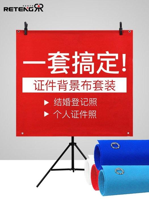 千夢貨鋪-加厚證件照相背景布套裝攝影寸照純色背景布架拍護照相館白色紅色藍色三色套拍攝可移動背景架卷簾支架
