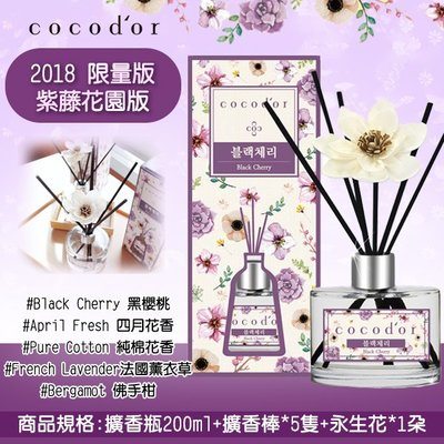 **幸福泉** 韓國 Cocodor 2018【R4434】紫藤花園版 限量版.特惠價$199