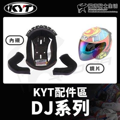 KYT安全帽|配件 DJ 系列 鏡片 淺墨 深墨 電鍍彩 透明 鏡座|兩頰 頭頂 內襯『耀瑪騎士生活機車部品』
